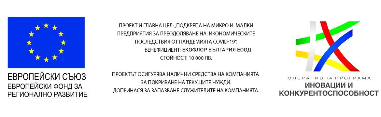 Екофлор